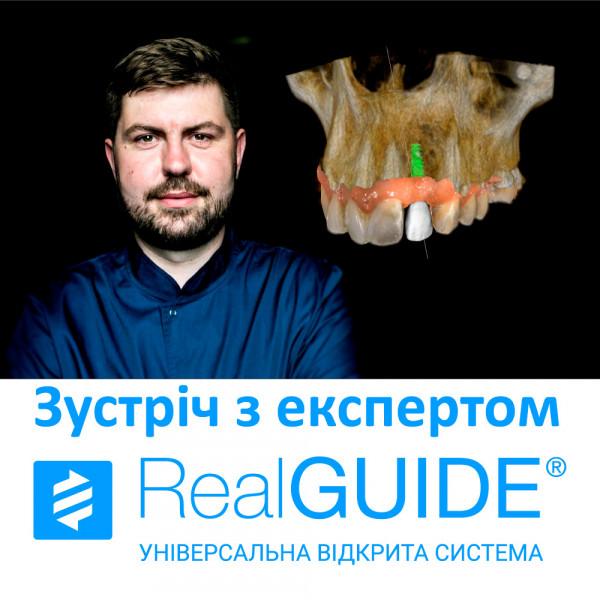 Зустріч з експертом Real Guide