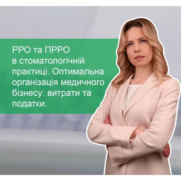 """Вебінар """"РРО та ПРРО в стоматологічній практиці"""""""