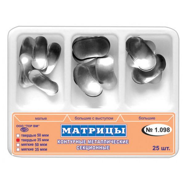 Матрицы контурные секционные металлические, 25 шт., №1.098, ТОР ВМ