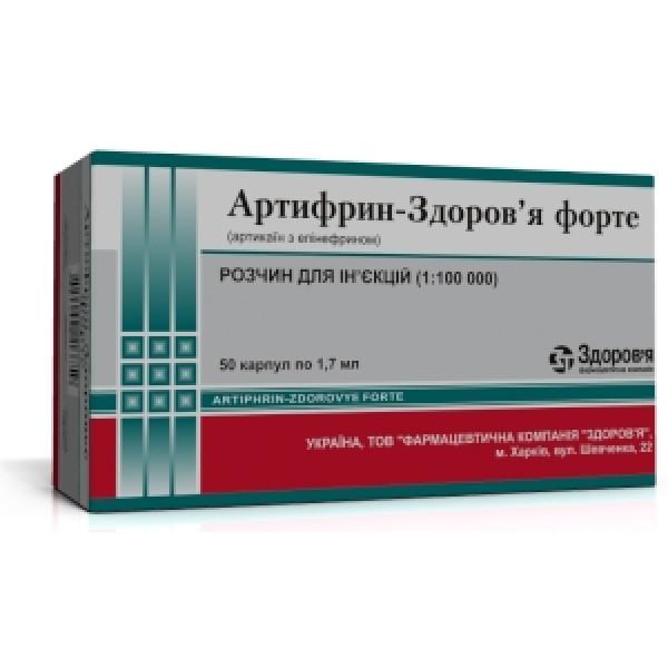 Артифрин-Здоровье Форте, (1:100000), карп. 1,7мл №10х5, Здоровье