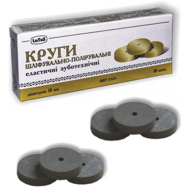 Круги шлифовально-полировальные эластичные зуботехнические, D18mm, 50 шт., LaTuS